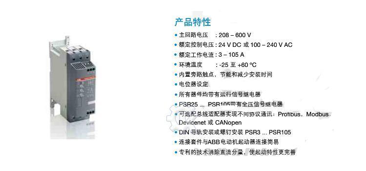 abb软启动器psr16-600-11行情
