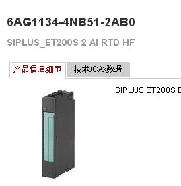 西门子(SIEMENS) 模拟量输入模块 6AG1134-4NB51-2AB0