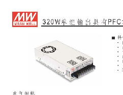 明纬(MW) 开关电源 SP-320-48