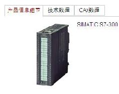 西门子(SIEMENS) CPU单元 6ES7321-1BH02-4AA1
