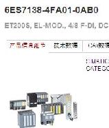 西门子(SIEMENS) 模拟量输入、输出混合模块 6ES7138-4FA01-0AB0