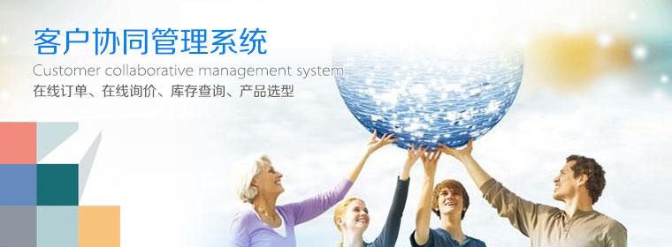 客户协同管理系统